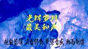 光辉岁月(最美和声)(伴奏)-萧敬腾+劳晓音 BGM音乐 歌曲消音 伴奏RaP pr视频去人声 音乐剪辑 截音乐 MV卡拉OK 高品质伴奏 扒带 节目舞台l