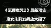 沉睡魔咒2最新预告!魔女朱莉生气了!发飙放大招看着就怕!