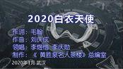《2020白衣天使》(毛翰词,刘庆成曲,李煜惜、李庆勋领唱)