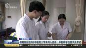 教育部回应8所中医药大学未列入名录:不影响学位授予及考试
