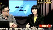 """解放军军机飞越""""海峡中线""""只是为了让小英捡枪? 唐慧琳:大陆是给美国和蔡英文警告"""