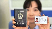 好消息!明年起办理台湾通行证费用下调至60元