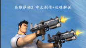 英雄萨姆2 中文字幕(自制)+攻略解说(serious难度) 第一章第四关