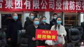 爱心物资捐给抗疫一线 企业委托采购的72万只口罩竟然弄丢了