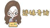 迷妹专访【迷妹专访】x 鞠婧祎:怼粉丝狂笑不止
