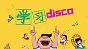 佳木斯团团原创一份假期《学习Disco》MV,请注意查收!!