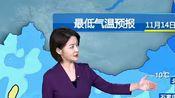 11月13日-15日:强冷空气南下 剧烈降温 北方大部气温跌破冰点