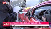 通州白庙北综检站取消综检功能 将变更为公安检查站