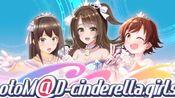 【合作】otoM@D-cinderella.girls【CGSS】