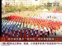 """哈尔滨市重点""""校中校""""明年有望取消 [新闻夜航晨光版]"""