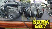 差不多一千块钱买的耳机开箱,看看这玩意有什么黑科技,卖那么贵