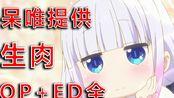 【小林家的龙女仆OP、ED全】1080P+画质(无字幕、无水印、无stuff表),需要自取