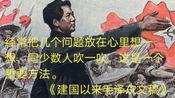 【毛主席语录+今日一百词】看到这句话我惊呆了,主席居然还懂费曼学习法!!!
