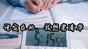 【study with me】高二学习/我想考清华/不要因为自己向上的欲望而羞耻/凭什么说我痴心妄想