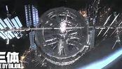 由刘慈欣原著《三体》改编而来的科幻动画曝预告,2021年上映