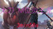 [MHWI] 太刀M位炎王龙3分58秒 居合打法(bushi)