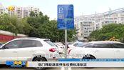部门释疑路面停车收费标准制定