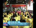 视频: 山东体育频道《齐鲁经济报道》英派斯体重控制中心暑期减肥夏令营开营仪式