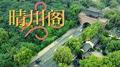 【军运会看武汉】航拍晴川阁 汉阳南岸嘴两江交汇