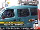西安昌润广场:停车收费不给票据 都市热线 130219—在线播放—优酷网,视频高清在线观看
