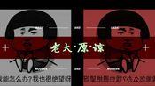 [阅片无数特别篇] 【老大·原·谅】 | 凉风 × LEX