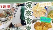 9天小厨房·由一袋陈年面包糠引发的一场油炸夜宵。