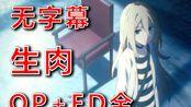 【杀戮天使OP、ED全】NCOP、1080P+画质(无字幕、无水印、无staff表),需要自取