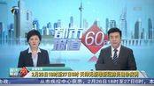 2月26日18时至27日6时 天津无新增新冠肺炎确诊病例