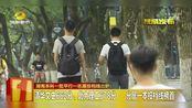 湖南本科一批志愿投档线出炉:清华、北大理工分居一本投档线榜首