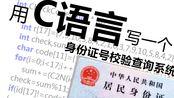 教你用C语言写一个身份证号校验查询系统!