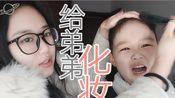 给十岁的弟弟化妆!|日系产品安利【Niki】