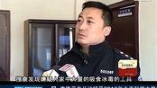 """辽宁本溪:路边交易毒品摄像头""""看""""得真切"""