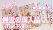 【nattsun】最近の購入品(2019年10月6日发布)