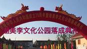 揭阳炮台潮美李文化公园落成典礼