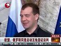 欧盟、俄罗斯同意启动互免签证谈判[看东方]