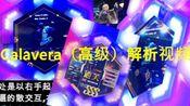 【omi/舞立方】Calavera(高级)解析视频-附手元100%+无慢放版
