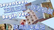 【SEVENTEEN】seventeen正规三辑Begin Ver.拆专视频
