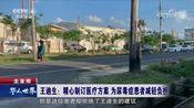 [华人世界]圭亚那 王迪生:精心制订医疗方案 为尿毒症患者减轻负担