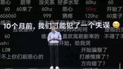 【K30Pro】卢伟冰的感(shuang)人(biao)演讲