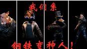 【狼狼狼】【突变元年:伊甸园之路】非常困男之钢铁变种人全流程通关(九)