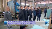 新晃侗族自治县工业集中区管委会到我县工业园区开展交流考察活动