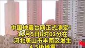 中国地震台网,正式测定12月5日8时2分在河北唐山发生4.5级地震