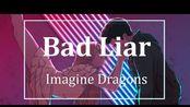 【指弹+图片谱】梦龙 - Bad Liar ( Imagine Dragons )