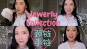 【最爱首饰合集#3】颈链+手链篇Choker & Bracelet|Hermes|玉镯|淘宝TAOBAO挖宝|Jewelry Collection