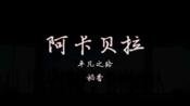 广西师范学院师园学院 14级毕业晚会 阿卡贝拉《平凡之路》+《稻香》