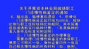 2017年1月13日双丰林业局门诊慢性病坚定通知