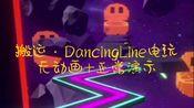 【搬运·跳舞的线】电玩无动画+正常演示