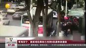 青海西宁:路面塌陷事故,已找到9具遇难者遗体