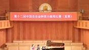 [第十二届金钟奖]Mozart Concerto for violin and orchestra No.1 Mvt.1 , KV207 莫扎特小提琴第一协奏曲
