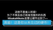 【认真计算】(Misaka Mikoto首推)御坂美琴的硬币竟然这么慢!用小学数理知识正经计算超电磁炮(第二期)